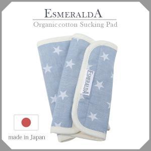 【メール便送料無料】Esmeralda(エスメラルダ)サッキングパッド デニムスターベージュ