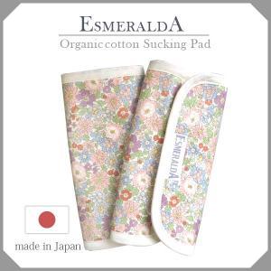 【メール便送料無料】Esmeralda(エスメラルダ)サッキングパッド アンダルシア