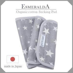 【メール便送料無料】Esmeralda(エスメラルダ)サッキングパッド ギャラクシーグレー