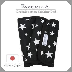 【メール便送料無料】Esmeralda(エスメラルダ)サッキングパッド ナイトスカイ