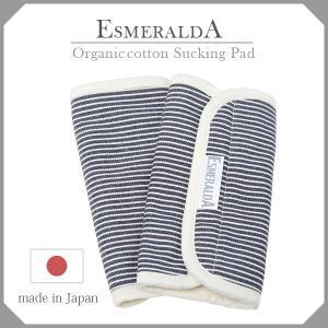 【メール便送料無料】Esmeralda(エスメラルダ)サッキングパッド ヒッコリー ベージュ