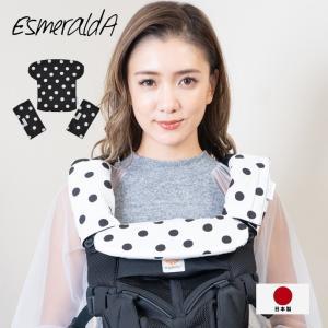 【メール便送料無料】Esmeralda(エスメラルダ) パッドセット エルゴ オーガニックよだれカバーセット|babyalice
