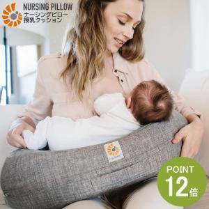 授乳クッション エルゴ 授乳まくら 自然なカーブがおすすめ! babyalice
