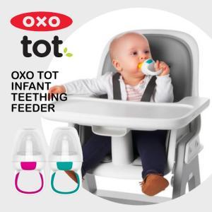 【即納!レターパック発送】OXO Tot (オクソートット)離乳食フィーダー/ティール/ピンク【ごは...