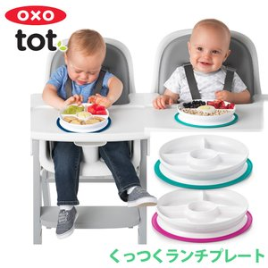 OXO Tot (オクソートット)くっつくランチプレート ベビー食器 全3色