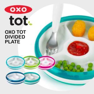 OXO Tot (オクソートット)仕切り付プレート