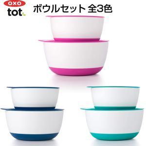 OXO Tot (オクソートット) ボウルセット ボール ベビー食器 全3色