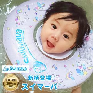 スイマーバ(swimava)うきわ首リング レギュラーサイズプレスイミング  ベビー 赤ちゃん うきわ 浮き輪 スイミング|babyalice