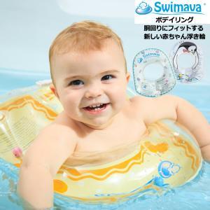 スポーツ知育用具 スイマーバ(swimava)ボディリング|babyalice