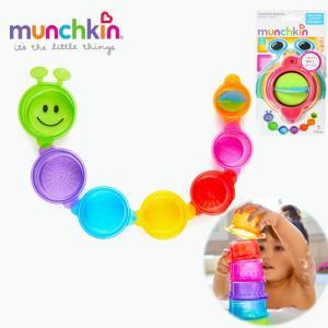 マンチキン munchkin キャタピラー・スピラー視覚 聴覚 知育玩具 お風呂 おもちゃ  おふろ ベビー|babyalice