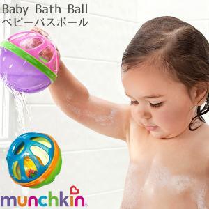 マンチキン munchkin ベビーバスボール (ピンク・ブルー)知育玩具 赤ちゃん 水遊び 水あそび お風呂遊び|babyalice