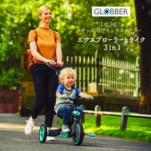 ポイント10倍 グロッバー トライク 3in1 ボード  GLOBBER 乗用玩具 キック スクーター ファーストスクーター|babyalice