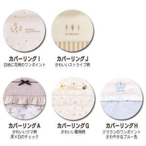ベビー布団 ミニ布団用カバー 「ミニ 掛けカバーリング(洗い替え用)」|babybed