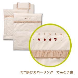 ベビー布団 ミニ布団用カバー 「ミニ掛けカバーリング てんとう虫」|babybed