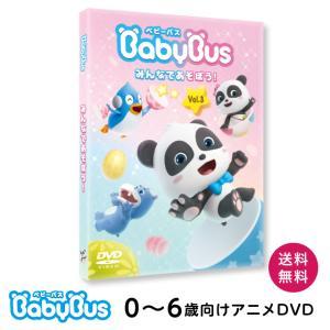 ベビーバス BabyBus DVD vol.3 みんなであそぼう!|babybus