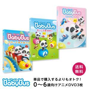 ベビーバス BabyBus  DVD vol.1/2/3 セット!|babybus
