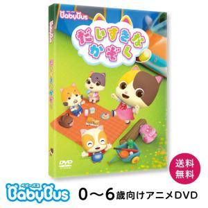 ベビーバスBabyBus  DVDvol.4 だいすきな かぞく|babybus