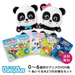 ふたごのパンダ キキ・ミュウミュウ&DVD豪華セット