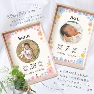 【メール便送料無料】NEW  ( バースデーフォト フレーム ) 出産記念品 出産祝い 命名 記念写真 誕生日 体重 身長 オーダー おすすめ 誕生日 写真|babychips2