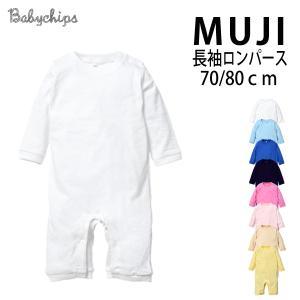 【メール便送料無料】無地長袖ロンパース|babychips2