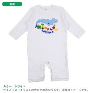 【メール便送料無料】名入れ 長袖 ロンパース(フルーツ電車)出産祝い ベビー キッズ|babychips2