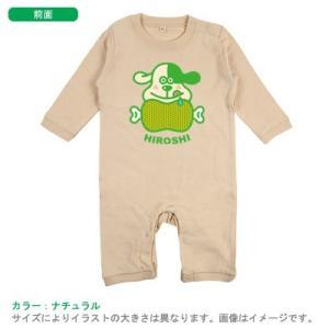 【メール便送料無料】名入れ 長袖 ロンパース(はらぺこわんこ)出産祝い ベビー キッズ|babychips2