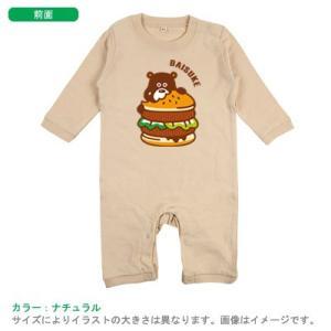 【メール便送料無料】名入れ 長袖 ロンパース(リトルベアー)出産祝い ベビー キッズ|babychips2