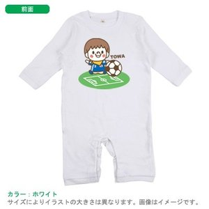 【メール便送料無料】名入れ 長袖 ロンパース(ちいさなサッカー選手(男の子))出産祝い ベビー キッズ|babychips2