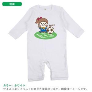 【メール便送料無料】名入れ 長袖 ロンパース(ちいさなサッカー選手(女の子))出産祝い ベビー キッズ|babychips2