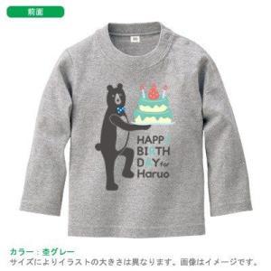 【メール便送料無料】名入れ Tシャツ 長袖(HAPPY BEAR-boy)出産祝い ベビー キッズ|babychips2