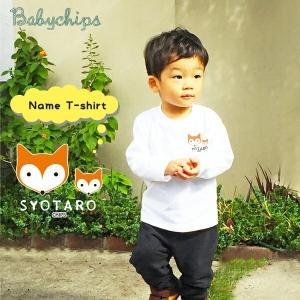 【メール便送料無料】名前入り 長袖 Tシャツ (FOX OYAKO)( キツネ の おやこ ) ベビー 仲良し 兄弟 姉妹 おそろい リンク 出産祝い 記念 NEW|babychips2