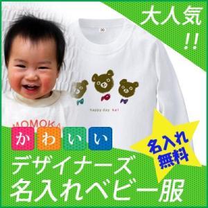 【メール便送料無料】名入れ Tシャツ 長袖(くまhappyday)出産祝い ベビー キッズ|babychips2