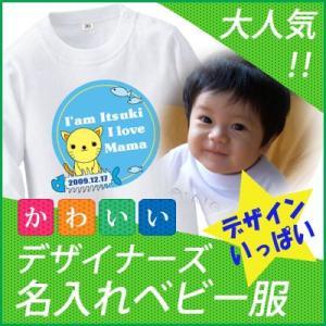 【メール便送料無料】名入れ Tシャツ 長袖(アイコンねこ)出産祝い ベビー キッズ|babychips2
