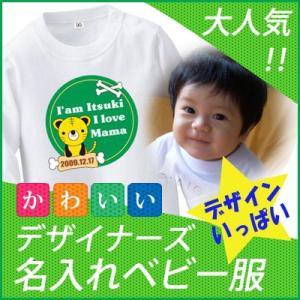 【メール便送料無料】名入れ Tシャツ 長袖(アイコンとら)出産祝い ベビー キッズ|babychips2