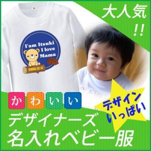 【メール便送料無料】名入れ Tシャツ 長袖(アイコンくま)出産祝い ベビー キッズ|babychips2