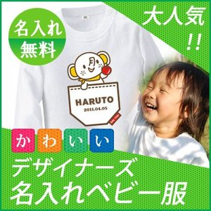 【メール便送料無料】名入れ Tシャツ 長袖(ポケットアニマル(ぞう))出産祝い ベビー キッズ|babychips2