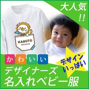 【メール便送料無料】名入れ Tシャツ 長袖(ポケットアニマル(ライオン))出産祝い ベビー キッズ|babychips2