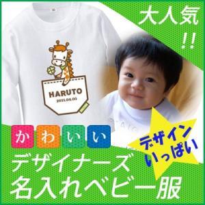 【メール便送料無料】名入れ Tシャツ 長袖(ポケットアニマル(きりん))出産祝い ベビー キッズ|babychips2