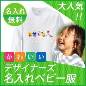 【メール便送料無料】名入れ Tシャツ 長袖(いたずらねこ)出産祝い ベビー キッズ|babychips2