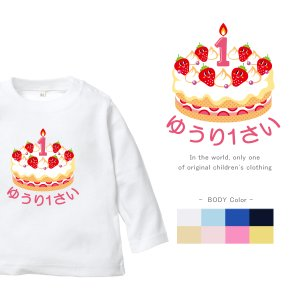 【メール便送料無料】名入れ Tシャツ 長袖(Birthday Cake)出産祝い ベビー キッズ|babychips2