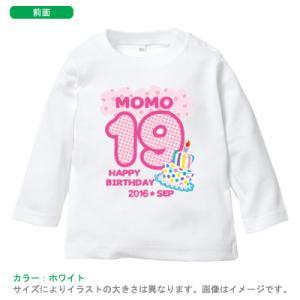 【メール便送料無料】名入れ Tシャツ 長袖(ナンバーバースデー(女の子用))出産祝い ベビー キッズ|babychips2