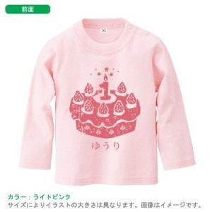 【メール便送料無料】名入れ Tシャツ 長袖(バースデーケーキ・シングル)出産祝い ベビー キッズ|babychips2