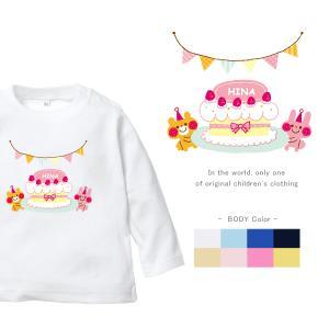 【メール便送料無料】名入れ Tシャツ 長袖(バースデーパーティ)出産祝い ベビー キッズ|babychips2