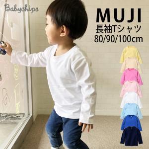 【メール便送料無料】無地長袖Tシャツ babychips2
