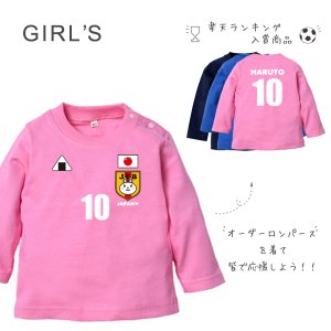 【メール便送料無料】名入れ Tシャツ 長袖(にこにこ日本代表(サッカー女子))出産祝い ベビー キッズ|babychips2