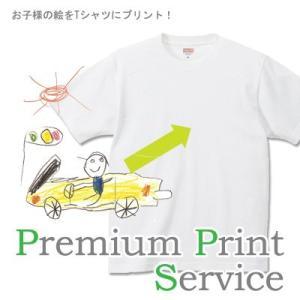 【メール便送料無料】お子様の絵をTシャツにプリントするプレミアムプリントTシャツ レビューでメール便無料|babychips2