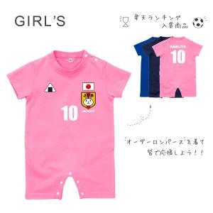 【メール便送料無料】サッカー 半袖 ロンパース(にこにこ日本代表(サッカー女子)名入れ  ベビー|babychips2