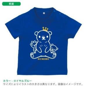 【メール便送料無料】名入れ 半袖 Tシャツ(シロクマ親子)出産祝い ベビー キッズ|babychips2
