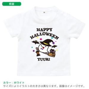 【メール便送料無料】ハロウィン 名前入り キッズ 半袖Tシャツ ( HAPPY HALLOWEEN ) 出産祝い に 最適 かわいい 名入れ ネーム入り|babychips2