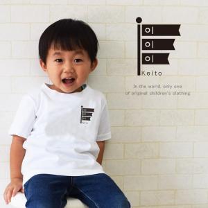 【メール便送料無料】NEW!! [ モノクロ鯉のぼり ] 名入れ 半袖 Tシャツ。ギフトや出産祝いとしてもオススメです!80 90 100 110 120 130 140 150 160|babychips2